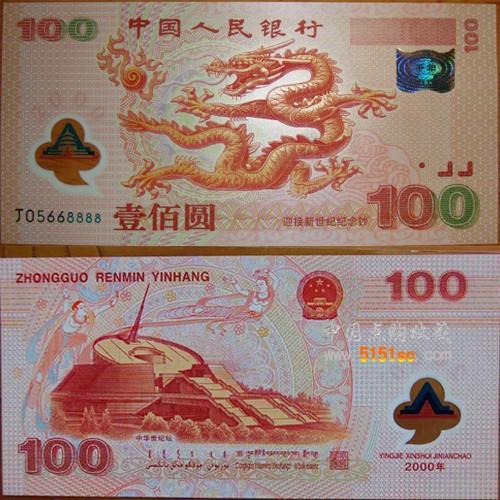 2000年世纪龙钞100元【相关词_ 2000年世纪龙钞价格】