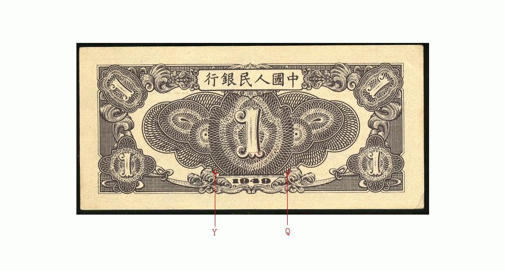 人民币冠字号码_第一套人民币1元暗记 - 邮票收购网
