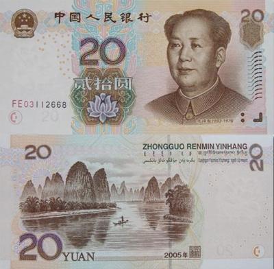 2005年版十元人民币背面图案是什么景色,还有五元钱的